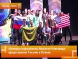 Нижегородские журналисты представляют Россию в Сиэтле