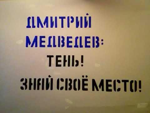 ОБРАЩЕНИЕ СВЯЩЕННИКА К ДМИТРИЮ МЕДВЕДЕВУ.Радеев Владимир(муже)