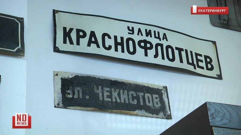 Горожане не хотят жить на Водочной! Как переименовывали улицы в Екатеринбурге