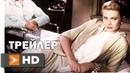Окно Во Двор Официальный Трейлер 1 1954 - Джеймс Стюарт, Грэйс Келли, Альфред Хичкок