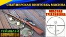 Survarium Геймплей со снайперской винтовкой Мосина ОПАСНАЯ ТРЕХЛИНЕЙКА