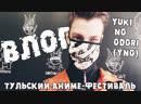 ВЛОГ - Yuki no Odori (YnO) | Тульский Аниме-фестиваль