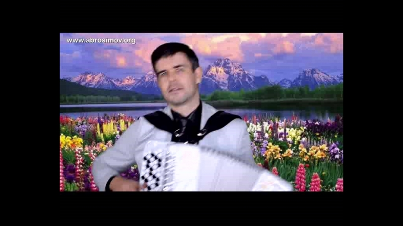 Всё для тебя(Вячеслав Абросимов)