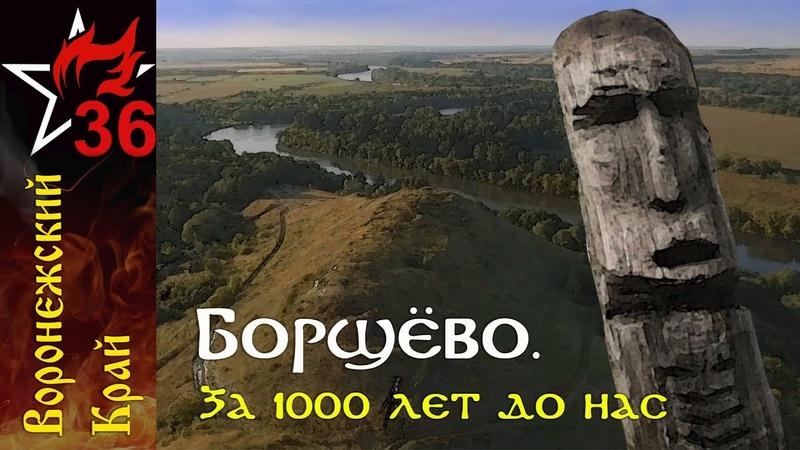 БОРЩЁВО. За 1000 лет до нас.