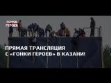 Прямая трансляция с «Гонки Героев» в Казани (часть 2)