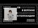 TO OVERSEE OVERSEAS IAAC Institute for Advanced Architecture of Catalonia Елена Василенко