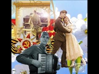 Случайный вальс - Молотовск.Весна.Победа (Па де Труа)