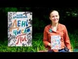 Нина Дашевская представляет книгу