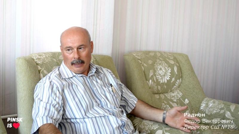 Интервью с директором 18 школы г.Пинска о конфликте с подростками