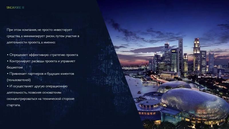 Заработок в интернете с Singapore IT Corporation! Без рисковые инвестиции!