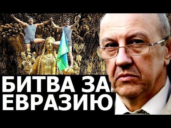 Пролог битвы за Евразию. Андрей Фурсов.