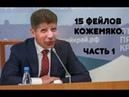15 фейлов Кожемяко на Сахалине. Часть 1