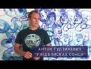 Виставка живопису Антона Гудзикевича У відблисках сонця
