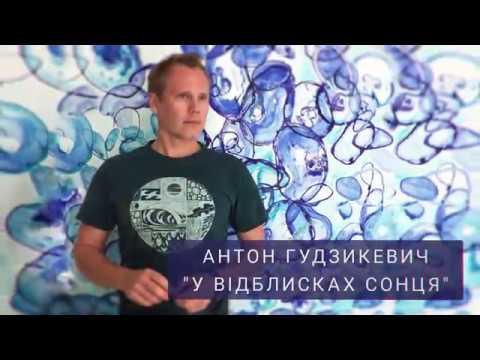 Виставка живопису Антона Гудзикевича «У відблисках сонця»