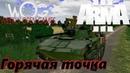 ArmA 3 Серьёзные игры WOG 3