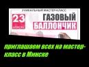 мастер класс по газовому баллону в Минске