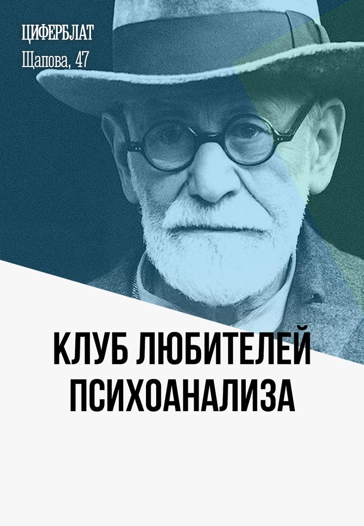 Афиша Клуб любителей Фрейда