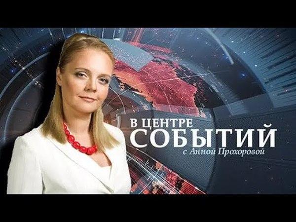 В центре событий с Анной Прохоровой - 20.04.2018