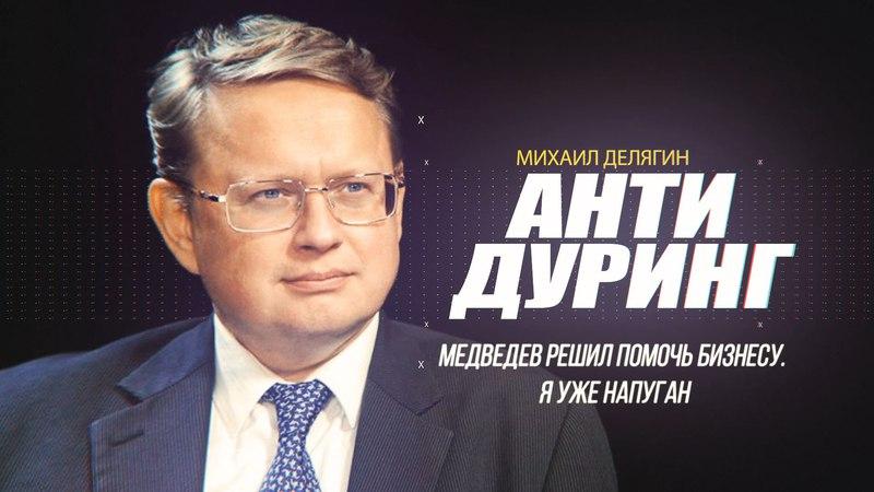 Михаил Делягин Медведев решил помочь бизнесу Я уже напуган