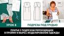 Подрезы под грудью Платье с подрезом переходящим в пройму и вырез Моделирование одежды Урок 8
