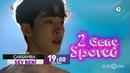 Yeni Kore Dizisi 'Sev Beni' 12 Eylül'den İtibaren Kanal 7'de
