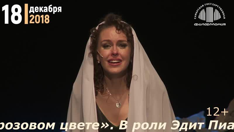 Алена Биккулова в спектакле-концерте о жизни великой Эдит Пиаф