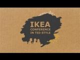 Конференция ИКЕА в стиле TED начинается!