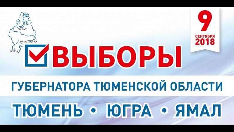 9 сентября югорчане смогут выразить свою гражданскую позицию выбрать руководителя Тюменской области