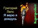 Григорий Лепс - Я верю я дождусь ( караоке )