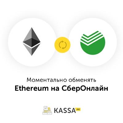 Вывод Ethereum на карту Сбербанка (Ethereum → Сбербанка)