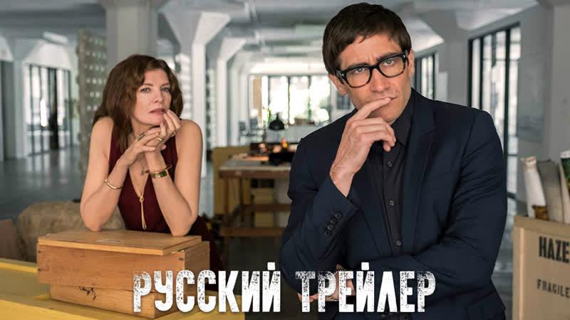 Бархатная бензопила 2019 русский трейлер HD Velvet Buzzsaw Джейк Джилленхол Джон Малкович