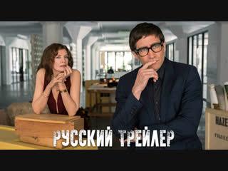 Бархатная бензопила (2019) русский трейлер HD | Velvet Buzzsaw | Джейк Джилленхол, Джон Малкович