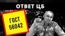 Ответ ЦБ по ГОСТу о копейках | Возрождённый СССР Сегодня