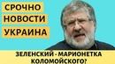 СРОЧНЫЕ НОВОСТИ УКРАИНЫ - 18.04.2019 - Зеленский марионетка Коломойского? | Новости | Политика