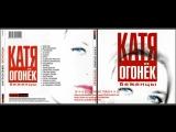 Сборник Катя Огонек Беженцы 2003