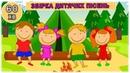 Збірка дитячих пісень В МАТЕМАТИЦІ РОДИНІ - веселі пісеньки для розвитку дітей - цифри та кольори