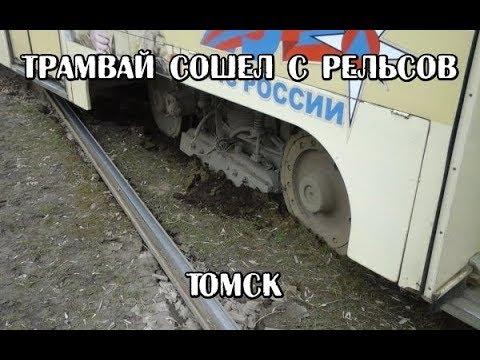 Трамвай сошел с рельсов в кривой. (Томск, ул. Енисейская)