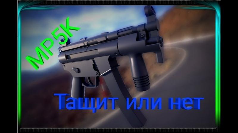 MP5K тащит или нет!? I by ThePoZzitiFBro I GamePlay I BLOCKPOST