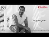 Amr Diab - Hadded عمرو دياب - هدد