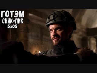 Gotham 5x05 sneak peek
