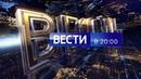 Вести в 20:00 от 05.11.18