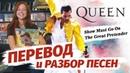 НАСТОЯЩЕЕ имя Фредди Меркьюри Учим английский язык по песням группы Queen 12
