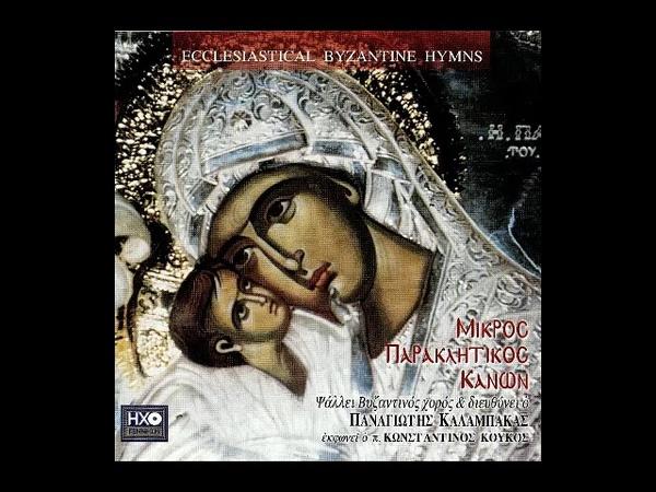 Byzantine Choir from Panagiotis Kalambakas Византийский хор Панайотиса Каламбакаса