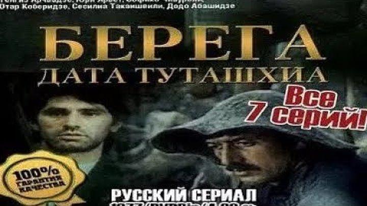 Берега Дата Туташхиа (1977) Все серии