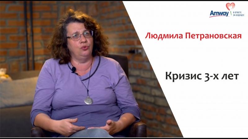 О детях по-взрослому_ Кризис 3-х лет. Людмила Петрановская
