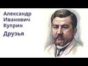 Александр Куприн Друзья