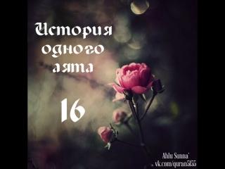 «История одного аята» 16. Увидит Аллах, что я сделаю