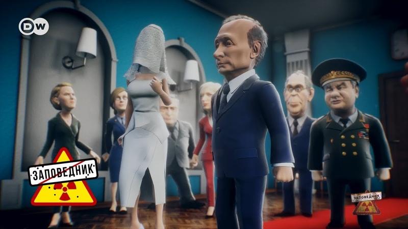 Путин женился в четвертый раз - Заповедник, выпуск 27, сюжет 1