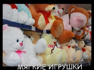 Магазин ВИННИ ПУХ ул.Промышленная,8а