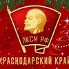 ЛКСМ РФ | Краснодарское краевое отделение